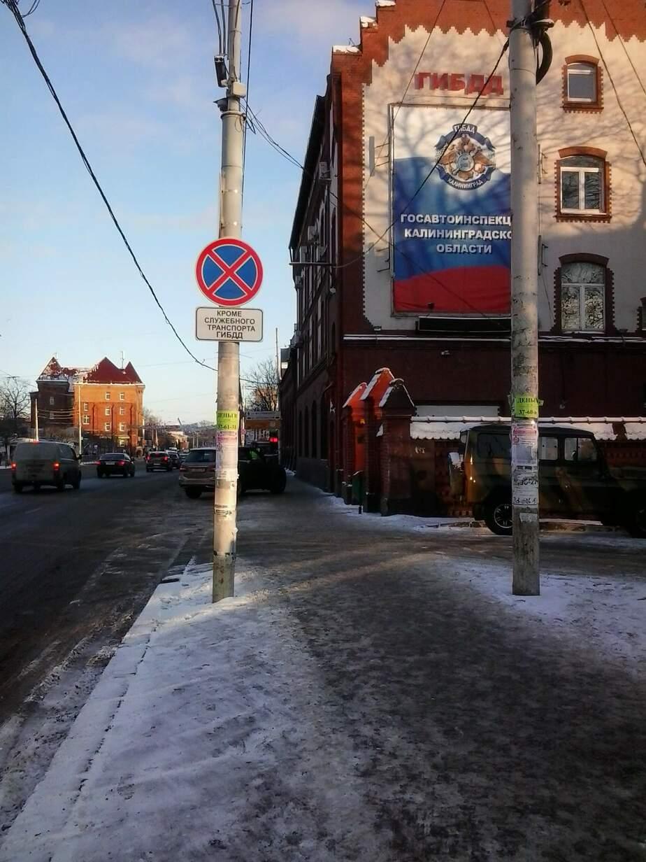 На ул. Черняховского убрали бесплатную парковку около ГИБДД - Новости Калининграда