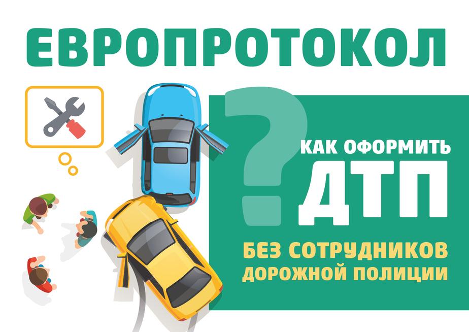 ДТП без полиции: подводные камни при оформлении европротокола - Новости Калининграда