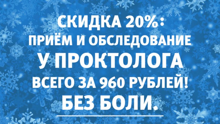 Лечение геморроя без боли и без операции: по 30 декабря калининградцы могут пройти обследование у проктолога всего за 960 рублей