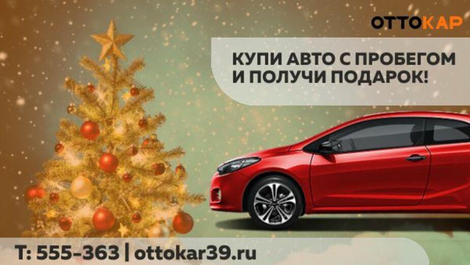 """Автоцентр """"ОТТОКАР"""" дарит новогодние подарки автолюбителям - Новости Калининграда"""