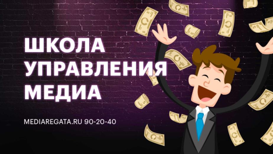 Что за зверь маркетинг: в Калининграде пройдёт курс для руководителей бизнеса  - Новости Калининграда