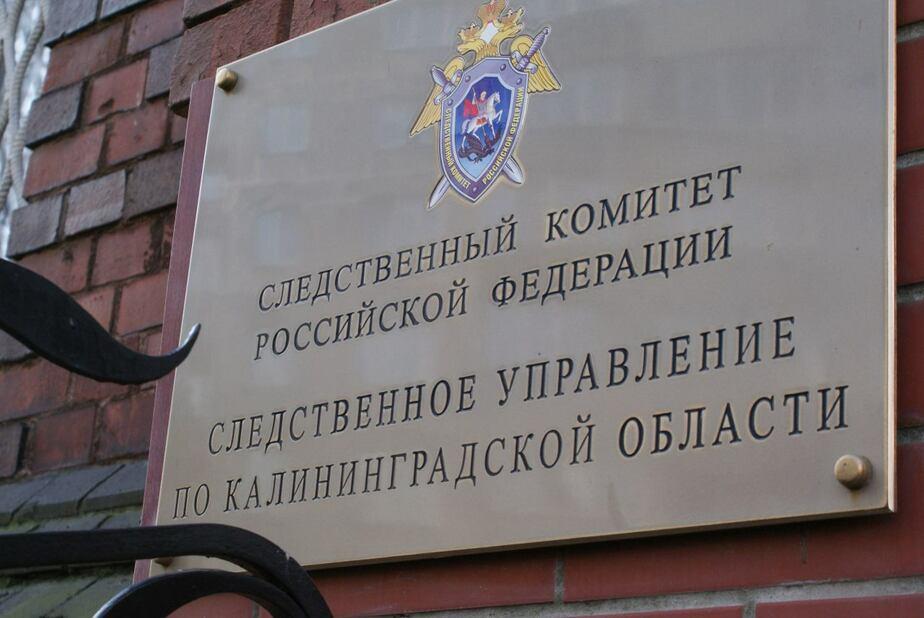 СК назвал предварительную причину смерти мужчины на Ленинском проспекте - Новости Калининграда