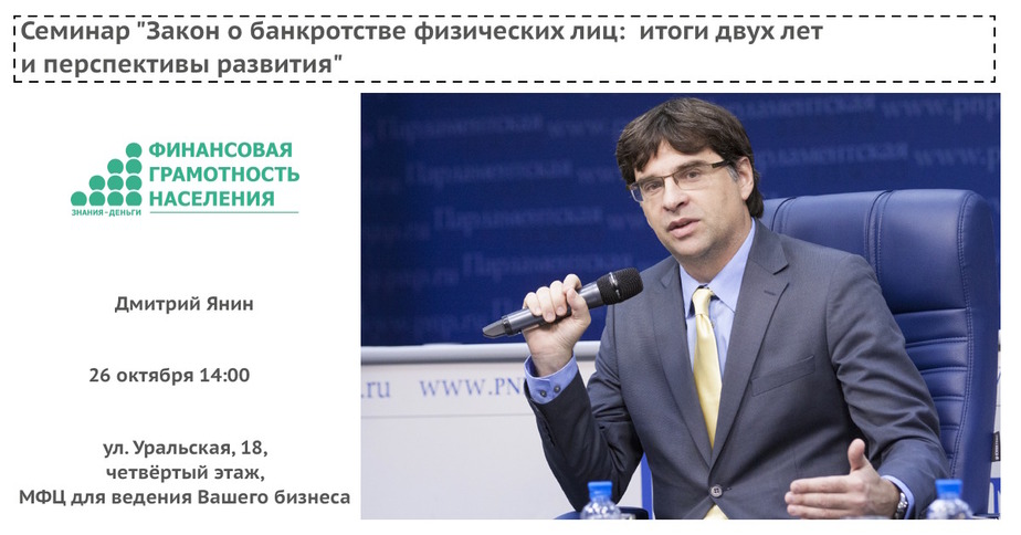 Итоги и перспективы: в Калининграде состоится семинар о банкротстве физических лиц - Новости Калининграда