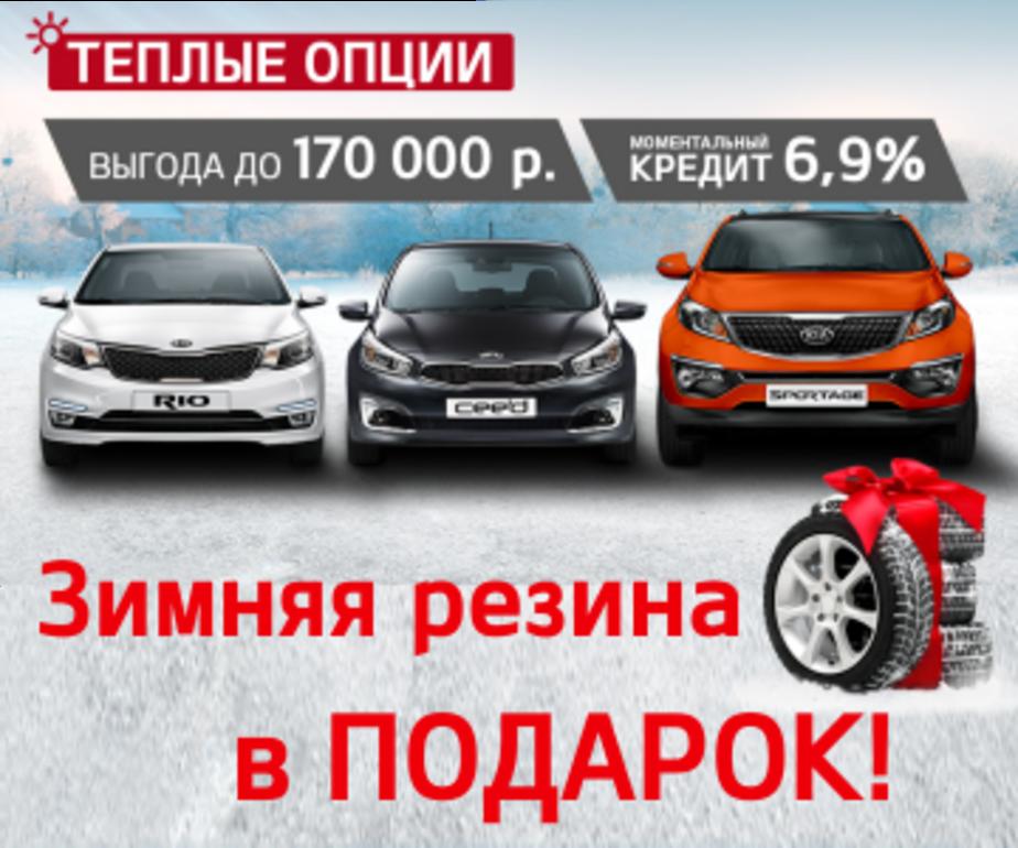 Ваш новый Kia на специальных условиях до 31 декабря!