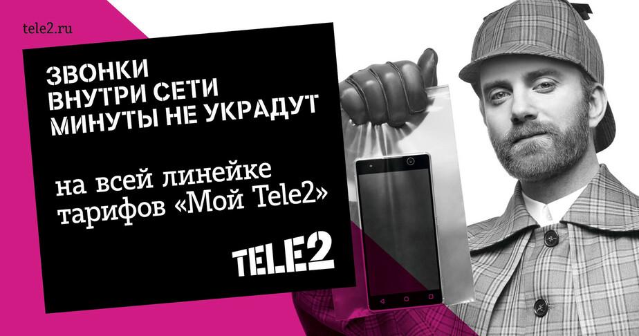 Дело о потерянных минутах закрыто: детективы Tele2 раскрыли преступление - Новости Калининграда