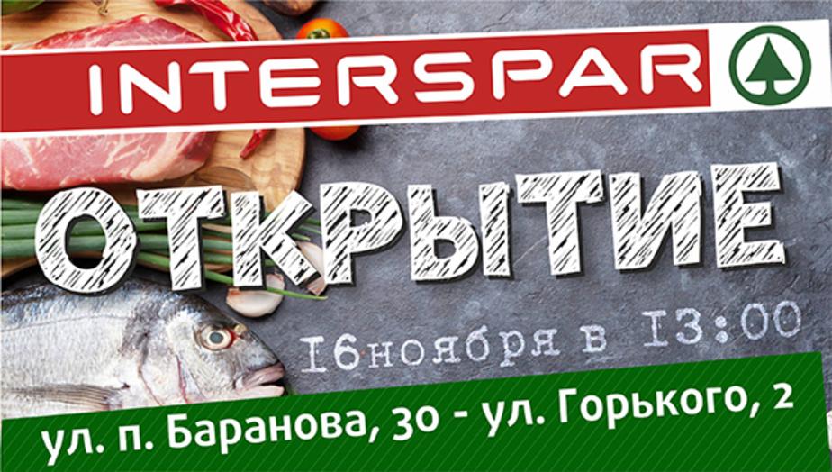 Гипермаркет Interspar открывается в Калининграде - Новости Калининграда