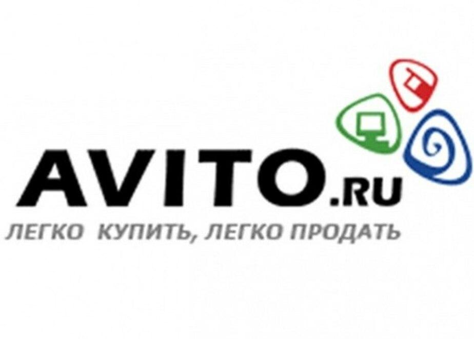 """Подача объявлений в """"Авито"""" уже стала платной в Калининграде - Новости Калининграда"""