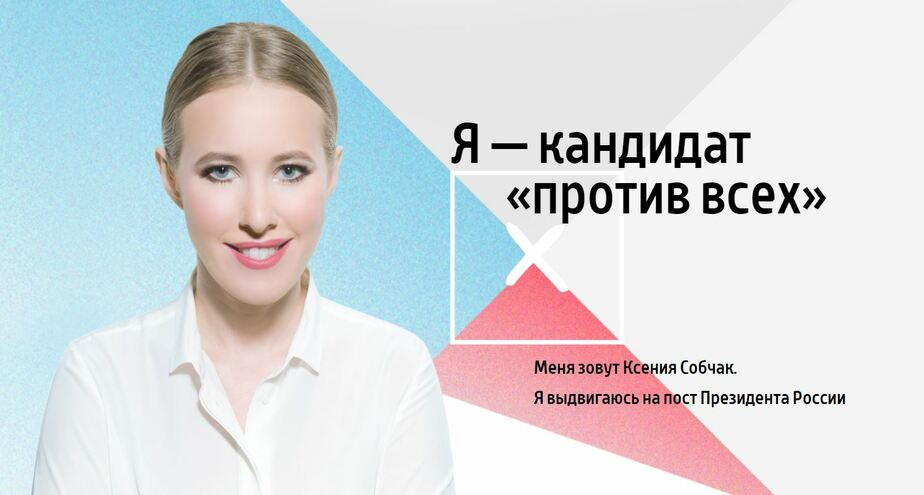 """Фото: """"Ксения Собак — кандидат """"против всех"""""""