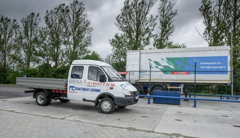 Калининградский бизнес переходит на дешёвый вид топлива — компримированный природный газ - Новости Калининграда