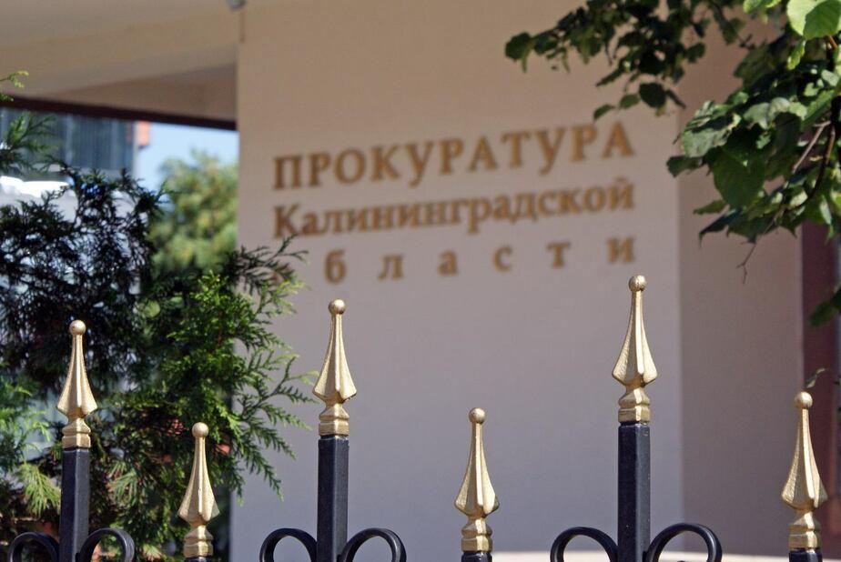 Калининградец, ворвавшийся в прокуратуру с обрезом и кислотой, хотел нелегально попасть в ЕС - Новости Калининграда