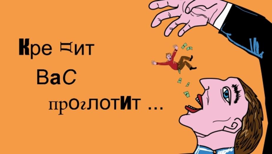 """""""Старуха-процентщица отдыхает"""": чем опасны микрозаймы  - Новости Калининграда"""