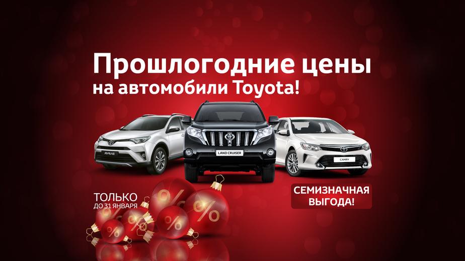 Прошлогодние цены и семизначная выгода в тойота центр Калининград  - Новости Калининграда