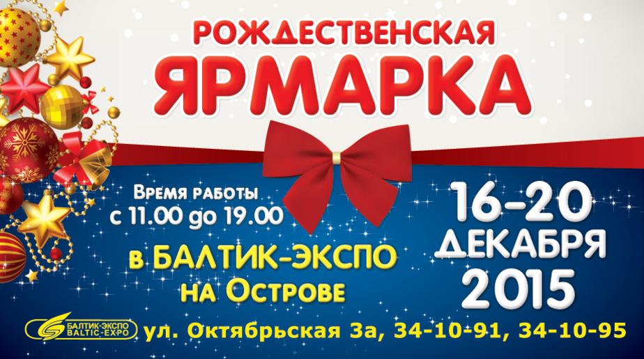 Рождественская ярмарка в Балтик-Экспо - с 16 по 20 декабря - Новости Калининграда