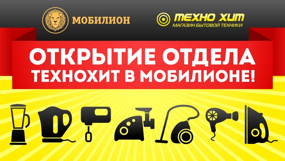 До десятого ноября калининградцы могут приобрести технику ведущих мировых брендов по сниженным ценам - Новости Калининграда