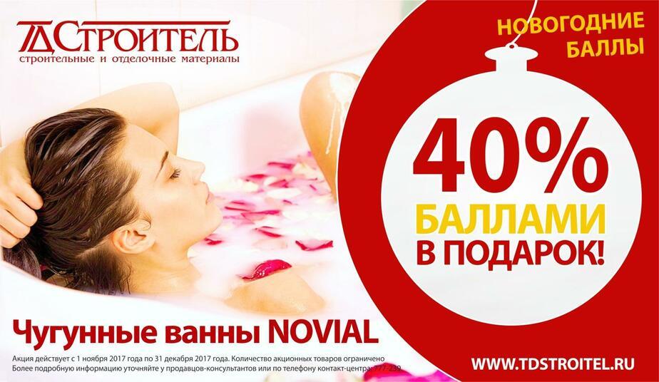 Какую ванну лучше выбрать — акриловую, стальную или чугунную - Новости Калининграда