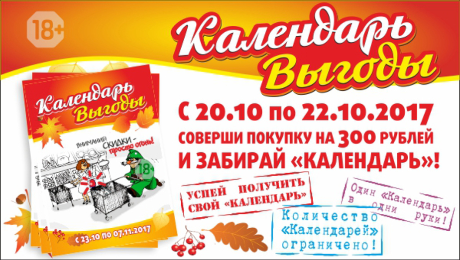 """Праздник с умом: """"Календарь выгоды"""" поможет сэкономить - Новости Калининграда"""