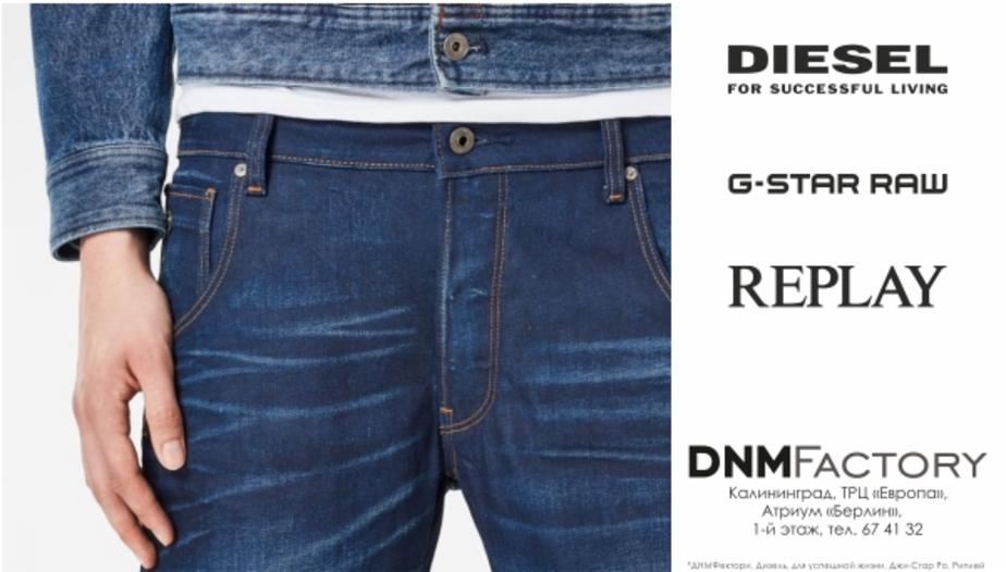 Три легендарных джинсовых бренда теперь и в Калининграде - Новости Калининграда