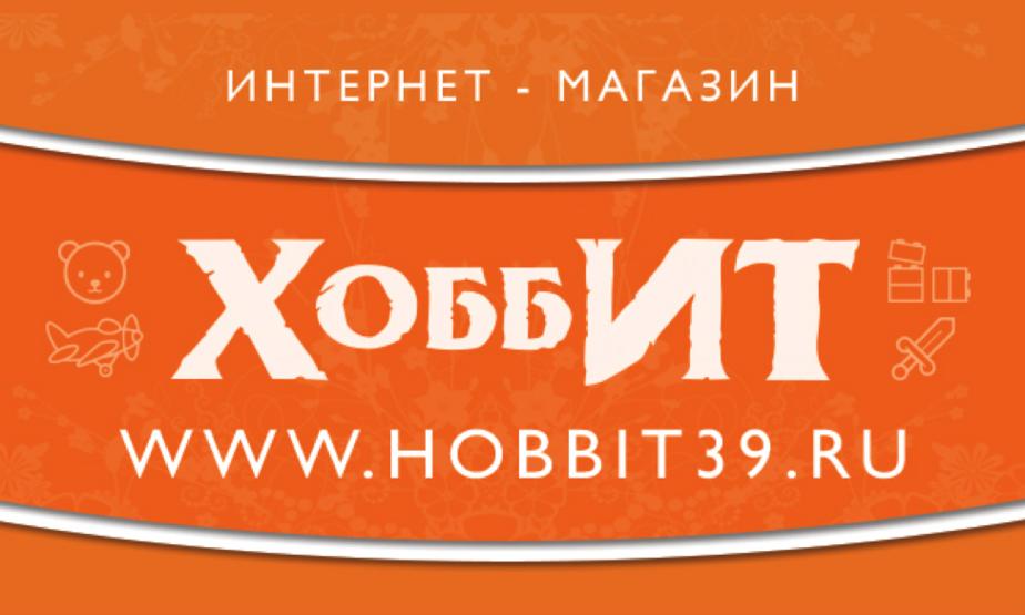 """Открылся интернет-магазин детских игрушек сети """"Хоббит""""  - Новости Калининграда"""