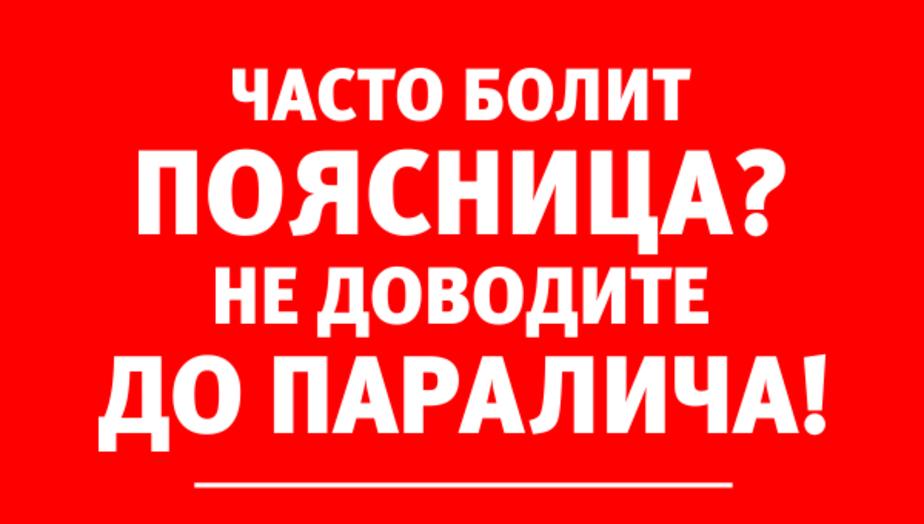 Болезнь водителей и офисных работников: остеохондроз может привести к параличу, онемению и недержанию мочи - Новости Калининграда