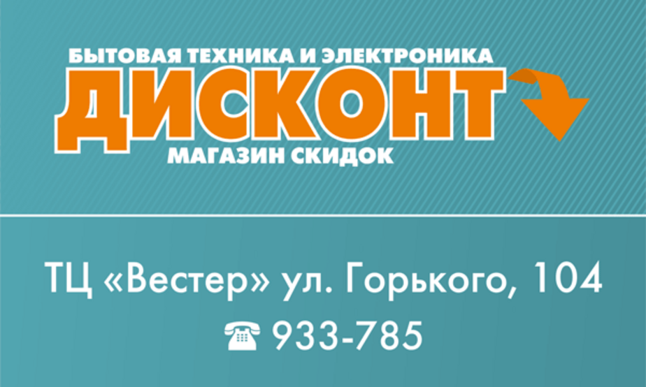 """Магазин """"Дисконт"""": дешевле просто не найти!"""