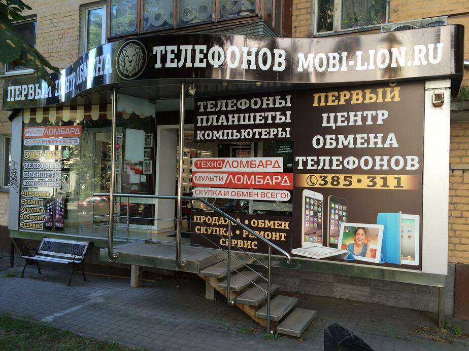 Как обменять старую электронику на IPhone - Новости Калининграда