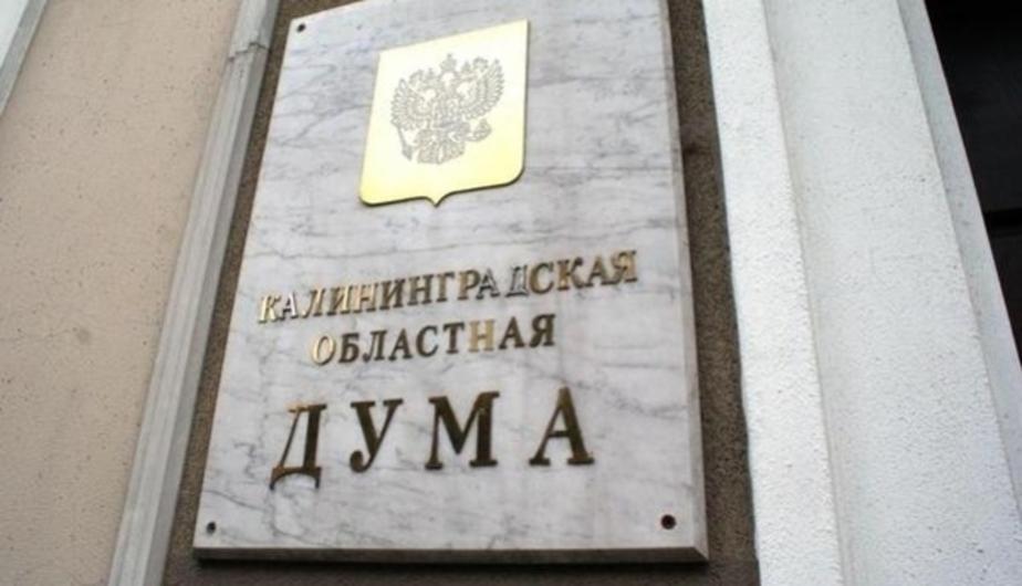Облдума проголосовала за реорганизацию регионального правительства (инфографика) - Новости Калининграда