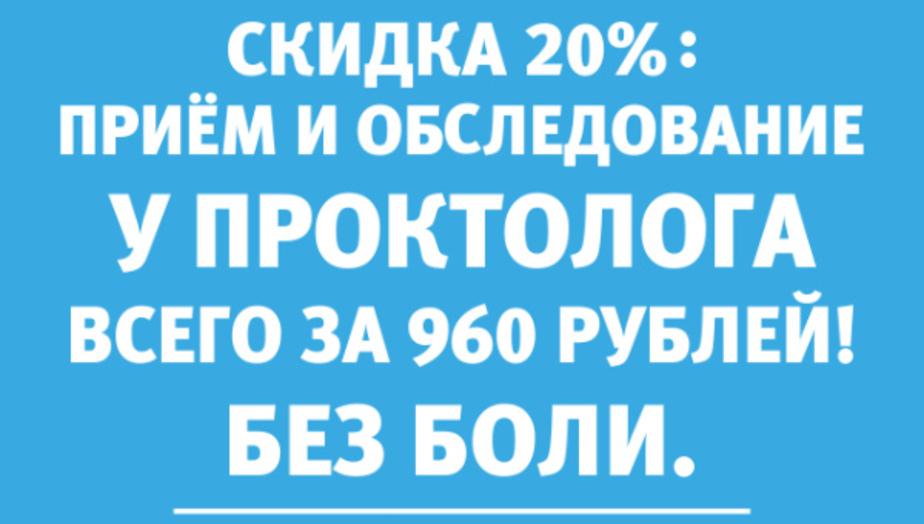 Два дня до окончания акции: успейте получить скидку 20% на приём и обследование у проктолога - Новости Калининграда