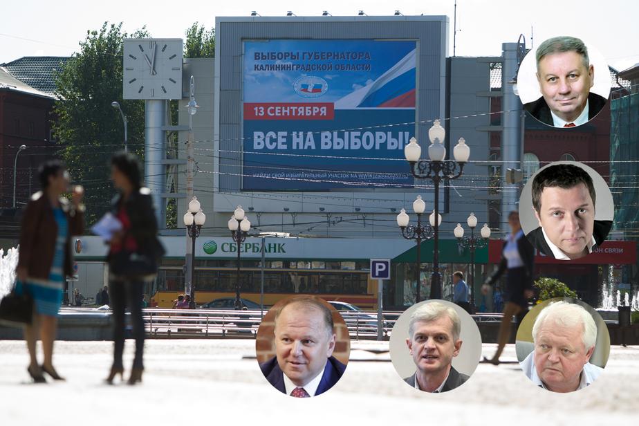 Впервые за 15 лет в Калининградской области — выборы губернатора: Клопс.Ru ведёт онлайн-трансляцию - Новости Калининграда