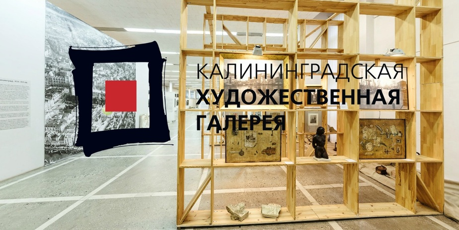 Фото: kaliningradartmuseum.ru