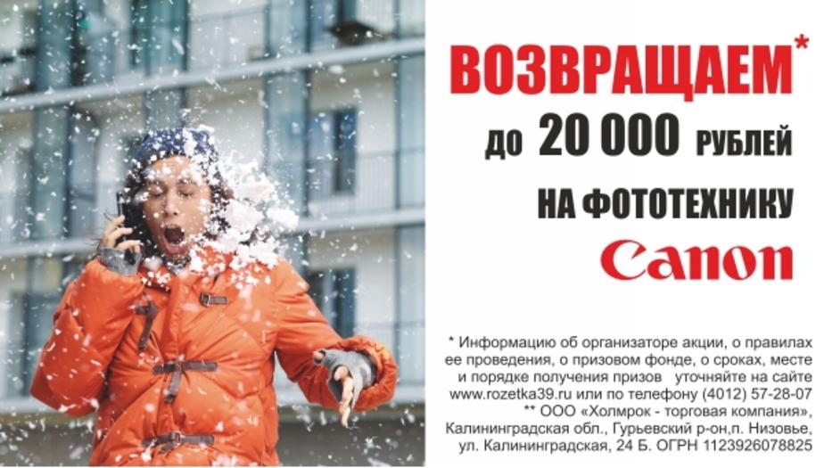 Как вернуть деньги за покупку фототехники Canon - Новости Калининграда