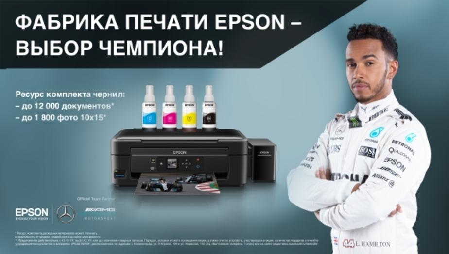 Выгода до 1500 рублей: в Калининграде можно приобрести технику Epson со скидками