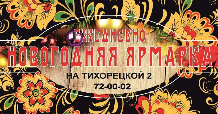 Новогодняя ярмарка для жителей Московского района работает каждый день - Новости Калининграда