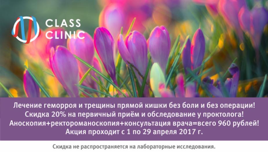 Где получить скидку 20% на обследование у проктолога и вылечить геморрой без боли и операции - Новости Калининграда