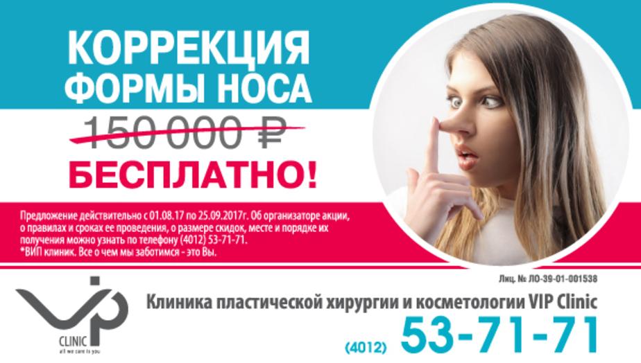 """Длинный нос, горбинка, широкие ноздри больше не проблема: получи шанс выиграть операцию по коррекции формы носа от """"VIP Clinic"""" - Новости Калининграда"""