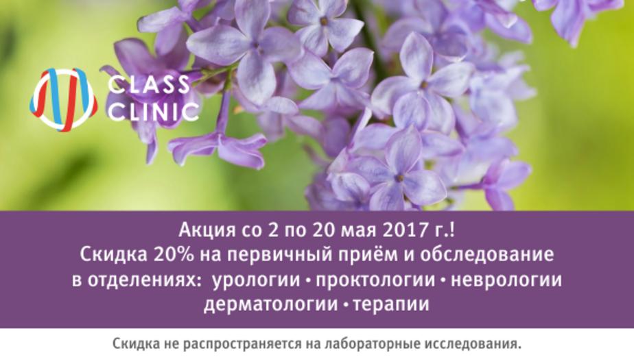 Получите скидку 20% на приём у врачей со 2 по 20 мая, запись уже открыта - Новости Калининграда