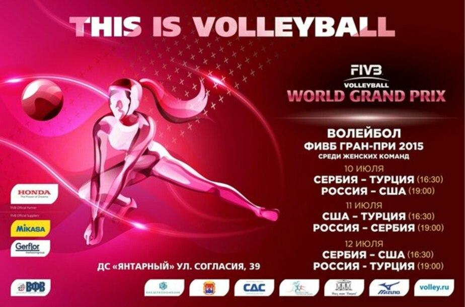 Калининград примет матчи женского мирового Гран-при по волейболу - Новости Калининграда