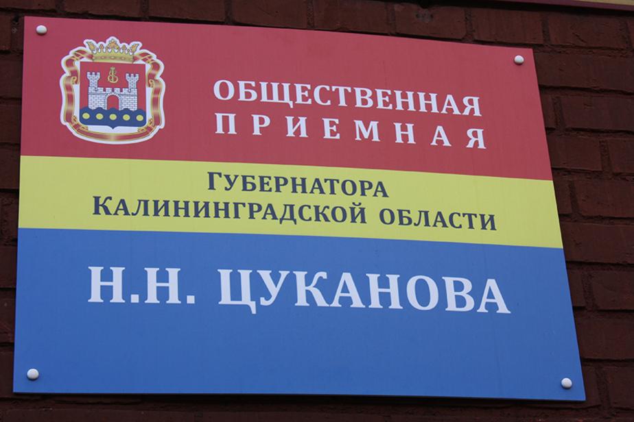 За шесть месяцев в общественные приемные губернатора поступило 1410 обращений - Новости Калининграда