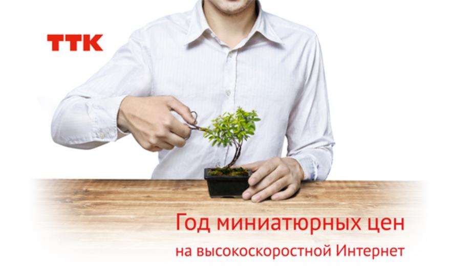Годные тарифы c лета и на целый год предлагает компания ТТК  - Новости Калининграда