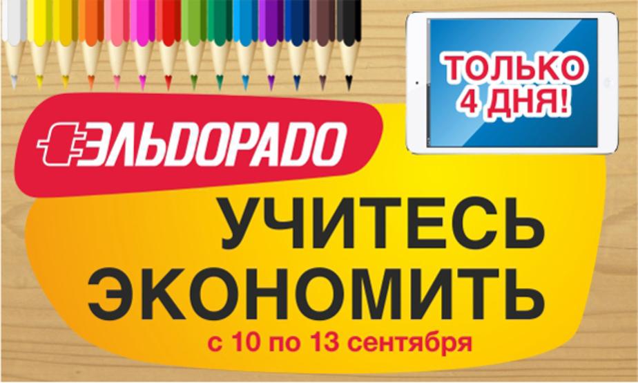 """""""Эльдорадо"""" всех научит экономить за четыре дня: скидки до 60%! - Новости Калининграда"""