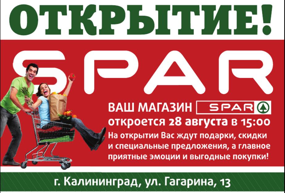 На улице Гагарина в Калининграде открывается новый SPAR - Новости Калининграда