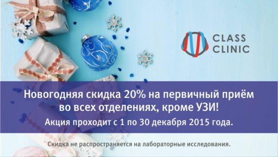 Скидка 20% на приём — это новогодняя акция в Class Clinic! - Новости Калининграда