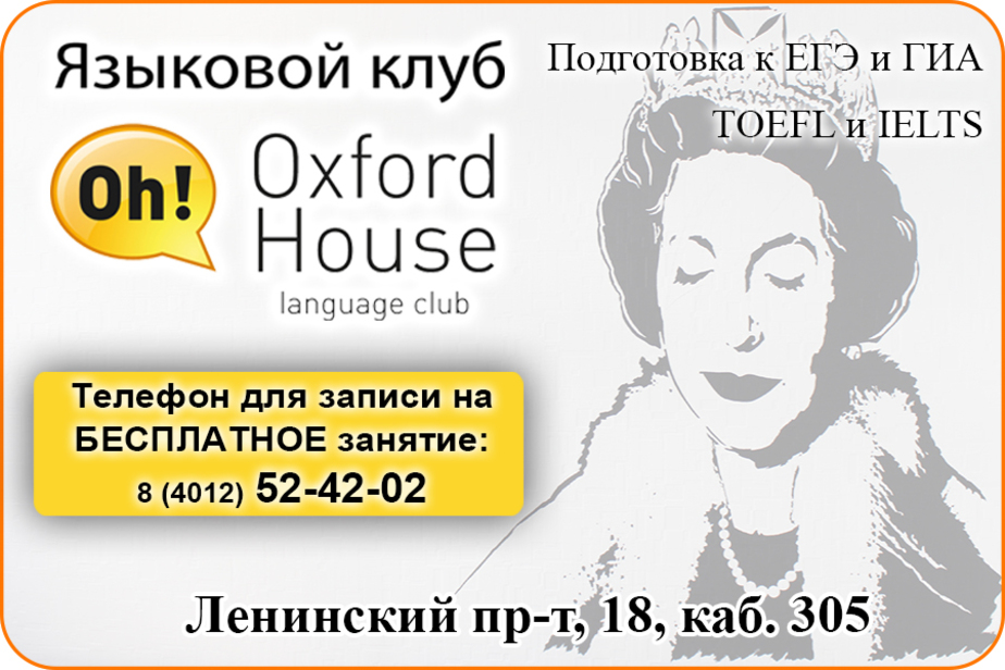 """""""Оксфорд хаус"""". Пожалуй, лучший способ выучить современный английский - Новости Калининграда"""