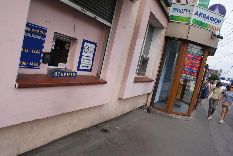 Центробанк РФ выступил против ограничения операций в иностранной валюте - Новости Калининграда