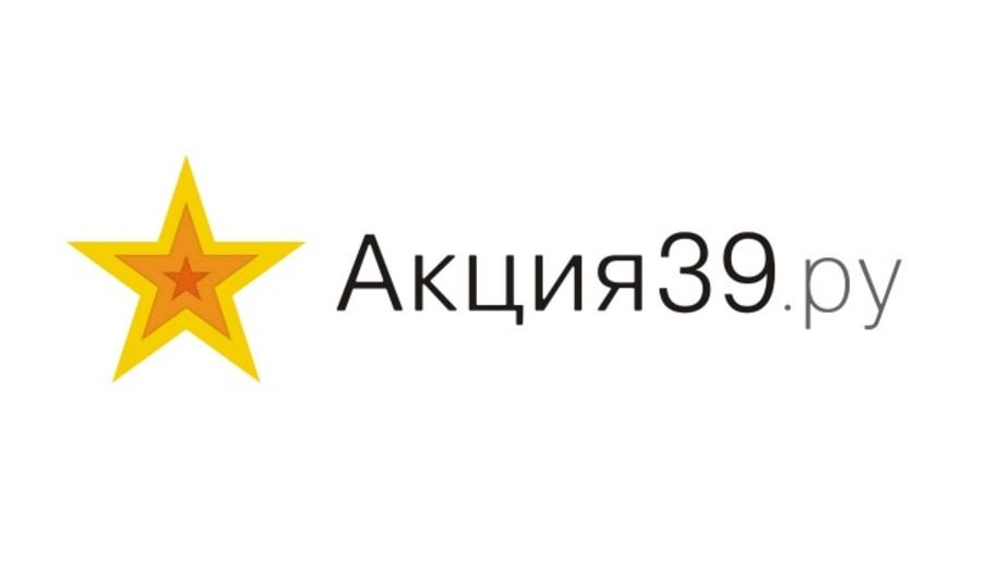 Акция39.ру: скидки на сотни новогодних подарков и всё для новогоднего стола!