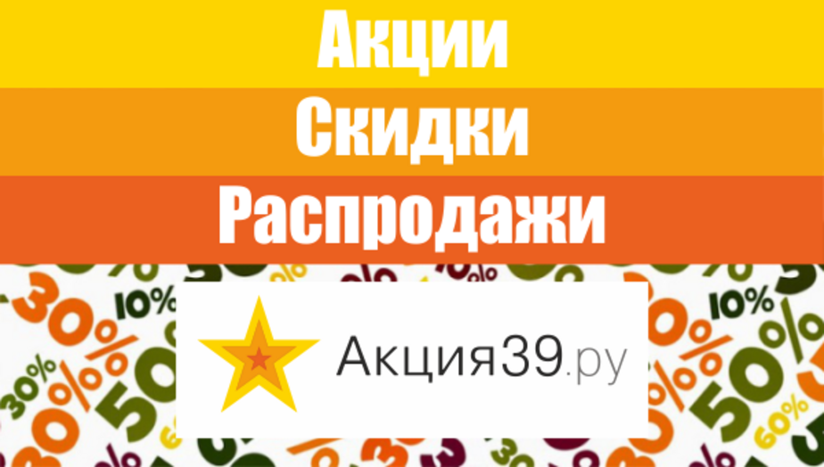 Где в Калининграде купить полезные подарки к 8 Марта со скидками до 50% - Новости Калининграда