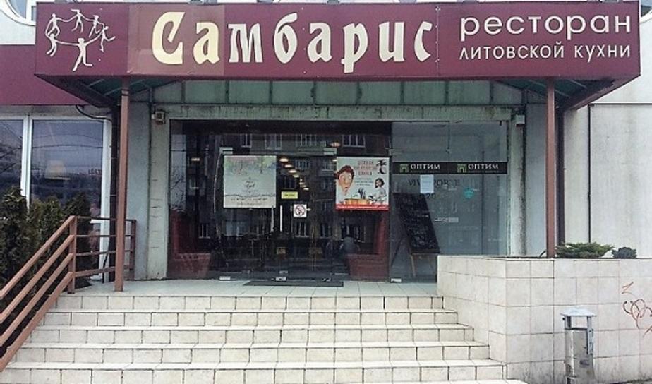 """В Калининграде закрылся """"Самбарис"""": что теперь находится на месте ресторана? - Новости Калининграда"""