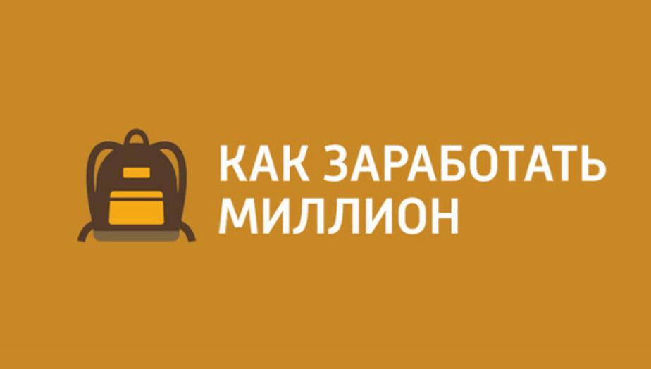 Как заработать миллион и открыть свою фирму - Новости Калининграда