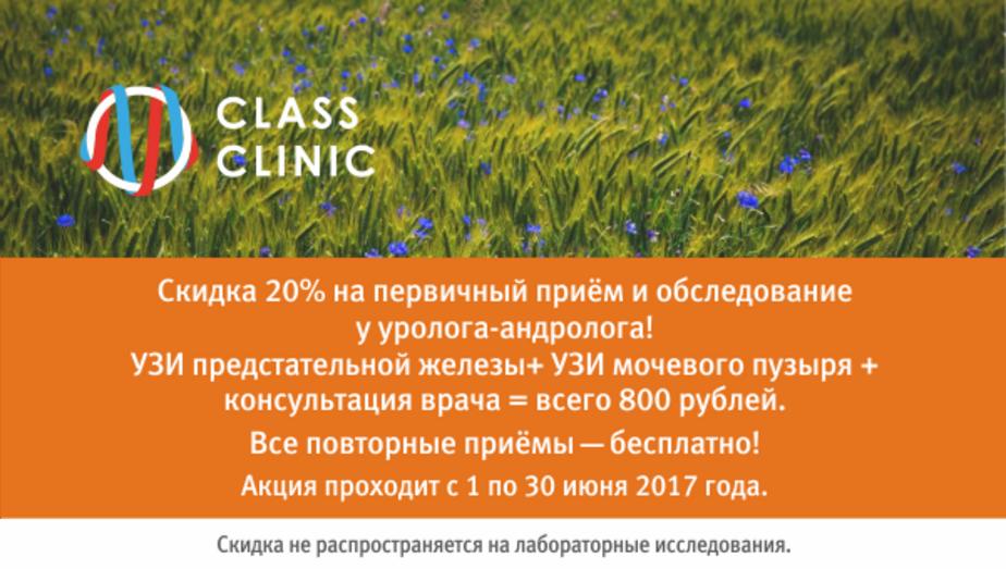 Приём и обследование у уролога-андролога со скидкой 20% — это Месяц мужского здоровья в Class Clinic - Новости Калининграда