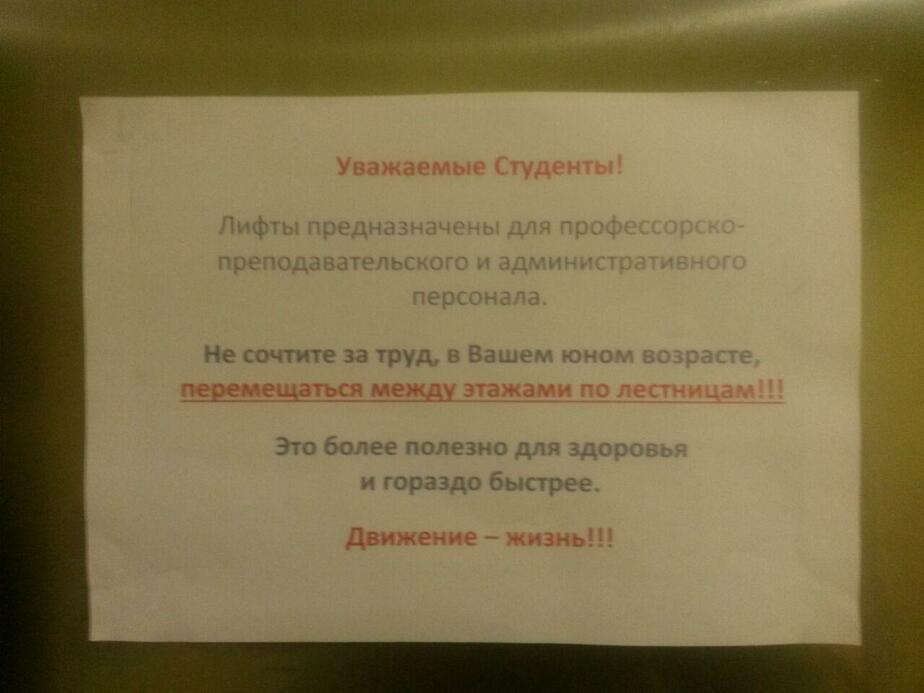 В калининградском вузе студентам запретили пользоваться лифтами
