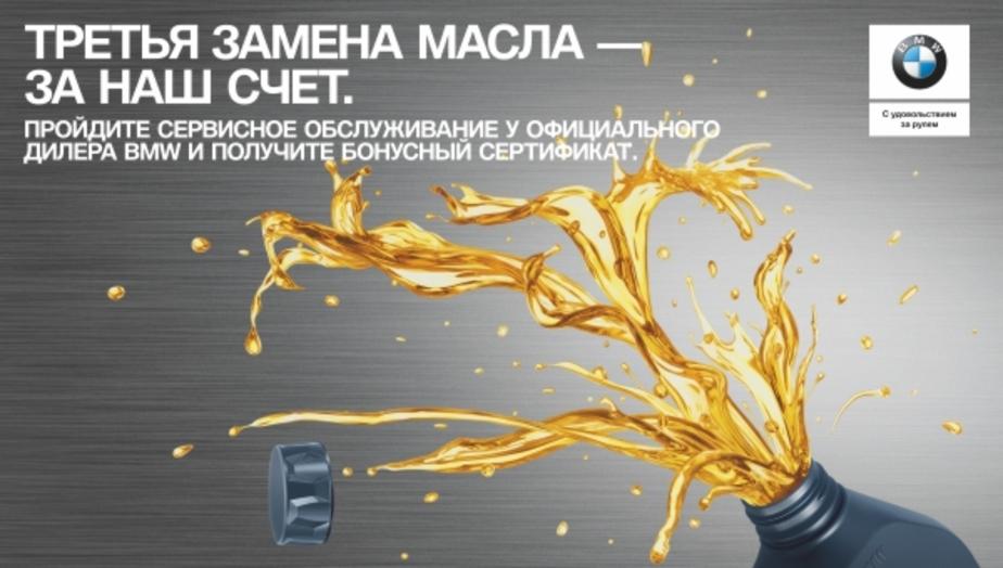 Рус Моторс: третья замена масла — за наш счёт - Новости Калининграда